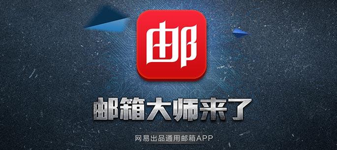邮箱大师app